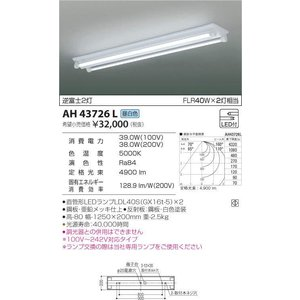 AH43726L:LEDランプ交換可能型ベースライト FLR40W×2灯相当 逆富士2灯|yonashin-home