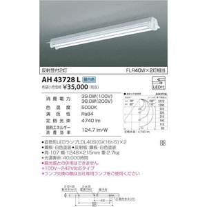 AH43728L:LEDランプ交換可能型ベースライト FLR40W×2灯相当 反射笠付2灯|yonashin-home