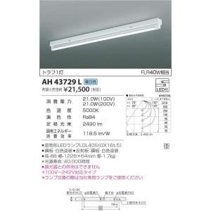 AH43729L:LEDランプ交換可能型ベースライト FLR40W相当 トラフ1灯|yonashin-home