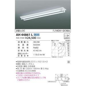 AH44861L:LEDランプ交換可能型ベースライト FLR40W×2灯相当 逆富士2灯|yonashin-home