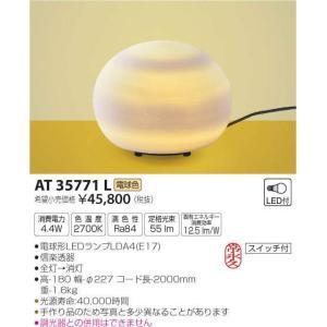 AT35771L:LEDランプ交換可能型スタンドライト 和風 yonashin-home