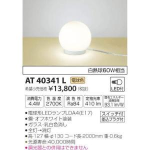 AT40341L:LEDランプ交換可能型スタンドライト 白熱球60W相当 yonashin-home