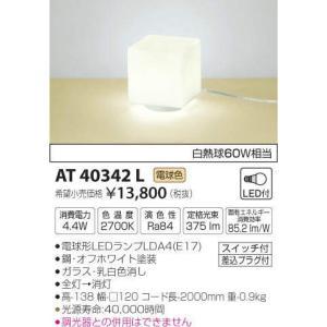 AT40342L:LEDランプ交換可能型スタンドライト 白熱球60W相当 yonashin-home