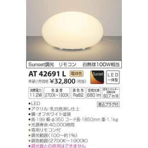 AT42691L:LED一体型スタンドライト 白熱球100W相当 Sunset調光  yonashin-home