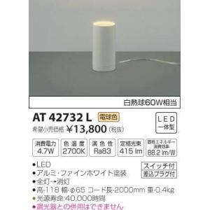 AT42732L:LED一体型スタンドライト 白熱球60W相当 yonashin-home