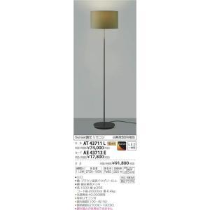 AT43711L:LED一体型スタンドライト 白熱球60W相当 Sunset調光  yonashin-home