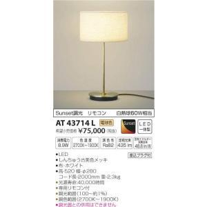AT43714L:LED一体型スタンドライト 白熱球60W相当 Sunset調光  yonashin-home