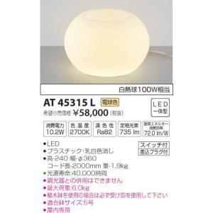 AT45315L:LED一体型スタンドライト 白熱球100W相当 yonashin-home