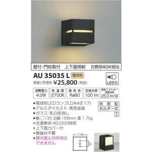 AU35035L:LEDランプ交換可能型エクステリア・ポーチ灯 白熱球40W相当 上下面照射 屋外用 シンプル・モダン yonashin-home