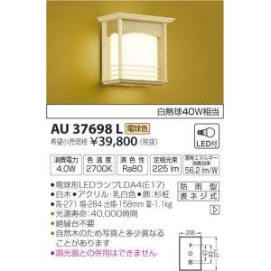AU37698L:LEDランプ交換可能型エクステリア・和風玄関灯 白熱球40W相当屋外用  yonashin-home