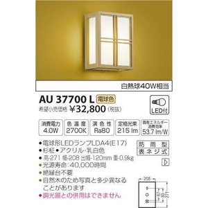 AU37700L:LEDランプ交換可能型エクステリア・和風玄関灯 白熱球40W相当屋外用  yonashin-home