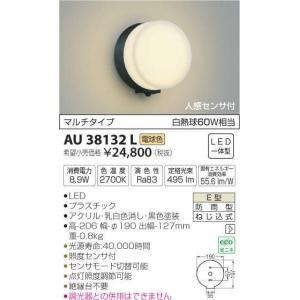 AU38132L:LED一体型エクステリア・ポーチ灯 白熱球60W相当人感センサ付 屋外用  yonashin-home