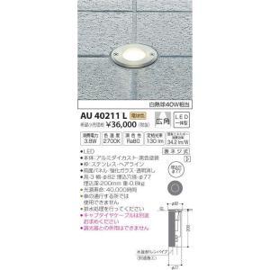AU40211L:LED一体型エクステリア・アッパーライト 白熱球40W相当 埋込穴:φ77 屋外用  yonashin-home