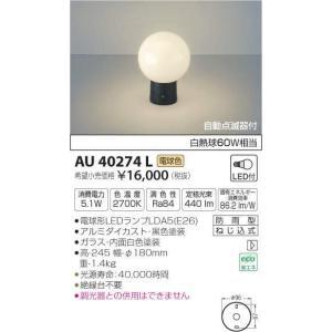 AU40274L:LEDランプ交換可能型エクステリア・門柱灯 白熱球60W相当自動点滅器付 屋外用  yonashin-home