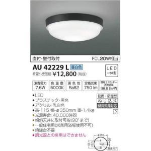 AU42229L:LED一体型エクステリア・軒下用シーリング FCL20W相当 傾斜天井取付可能 屋内用/屋外用  yonashin-home
