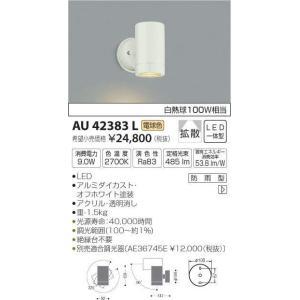 AU42383L:LED一体型エクステリア・スポットライト 白熱球100W相当 拡散 屋外用  yonashin-home