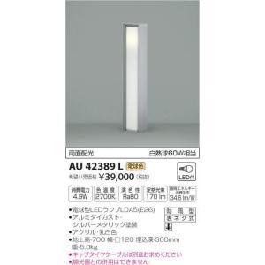 AU42389L:LEDランプ交換可能型エクステリア・ガーデ...