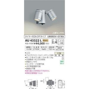 AU43322L:LED一体型エクステリア・スポットライト 白熱球60W×2灯相当 広角 人感センサ付 屋外用  yonashin-home