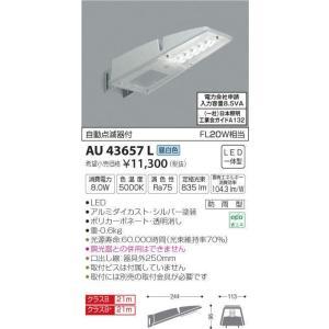 AU43657L:LED一体型防犯灯 FL20W相当自動点滅器付 屋外用  yonashin-home