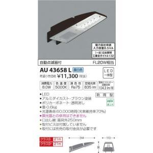 AU43658L:LED一体型防犯灯 FL20W相当自動点滅器付 屋外用  yonashin-home