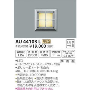 AU44103L:LED一体型エクステリア・フットライト 屋外用  yonashin-home