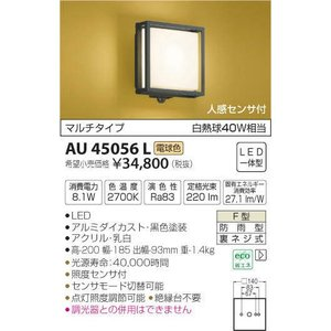 AU45056L:LED一体型エクステリア・和風玄関灯 白熱球40W相当 人感センサ付 屋外用  yonashin-home