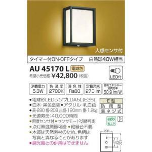 AU45170L:LEDランプ交換可能型エクステリア・和風玄関灯 白熱球40W相当 人感センサ付 屋外用  yonashin-home