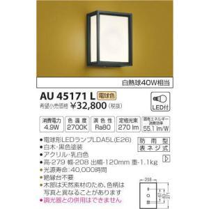 AU45171L:LEDランプ交換可能型エクステリア・和風玄関灯 白熱球40W相当 屋外用  yonashin-home