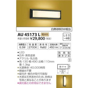 AU45173L:LED一体型エクステリア・和風玄関灯 白熱球60W相当 屋外用  yonashin-home