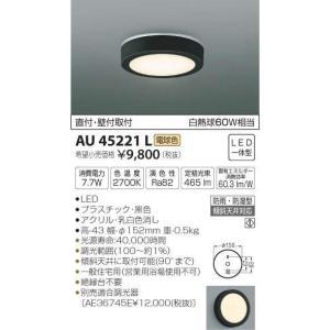 AU45221L:LED一体型エクステリア・軒下用シーリング 白熱球60W相当 傾斜天井取付可能 屋内用/屋外用  yonashin-home