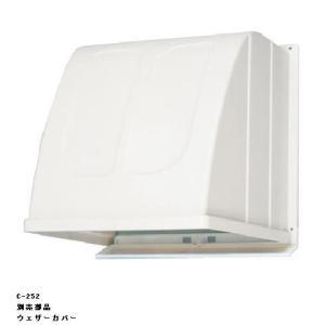一般用樹脂製ウェザーカバー25cm yonashin-home