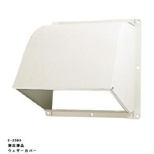 一般用鋼板製FD付ウェザーカバー yonashin-home