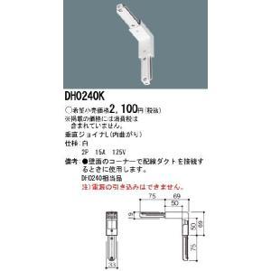 垂直ジョイナL(内曲がり) 配線ダクト用 yonashin-home