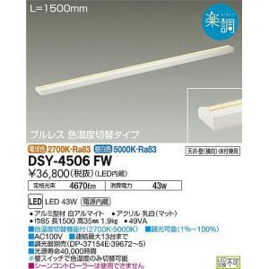 【3点】DSY-4506FW:大光電機(DAIKO)LEDベースライト間接照明用(LED内蔵43W) yonashin-home