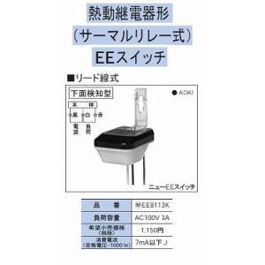 [ニューEEスイッチ] L13BP-3(3線式)|yonashin-home