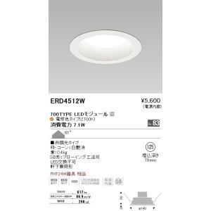 【2点】ERD4512W:軒下用ベースダウンライトφ125電球色FHT24W 器具相当 yonashin-home