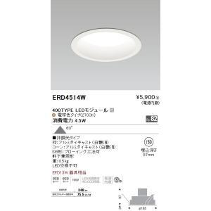 【6点】ERD4514W:軒下用ベースダウンライトφ150電球色EFD13W 器具相当 yonashin-home