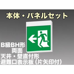 LED避難口誘導灯一般型(壁・天井直付・吊下兼用型)B級BH形両面型表示板セット(左右矢印付)自己点検(個別制御方式自動点検)タイプ