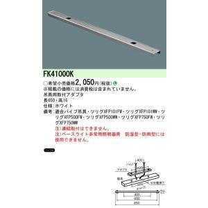 吊具用取付アダプタ 非常用照明器具用|yonashin-home