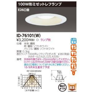 ID-76101(W):RF100 ダウンライト白色バッフル(ランプ付き) yonashin-home