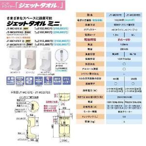ジェットタオル 省スペース重視(省スペースモデル)(片面ジェット風)(単相200V)(ホワイト)|yonashin-home