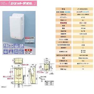 ジェットタオル 速乾重視(大風量・最速モデル)(単相200V)(ホワイト)|yonashin-home
