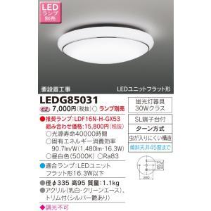 LEDG85031 LED小形シーリングライト (LEDユニットフラットランプ別売)