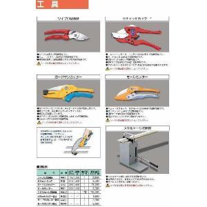 MMC1:メタルモール切断機