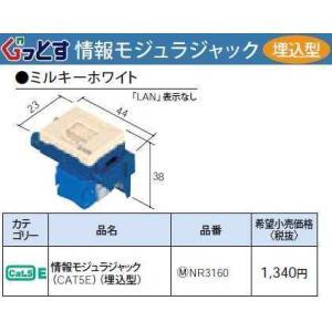 NR3160:ぐっとすシリーズ情報モジュラジャック(CAT5E)(埋込型)(ミルキーホワイト)|yonashin-home