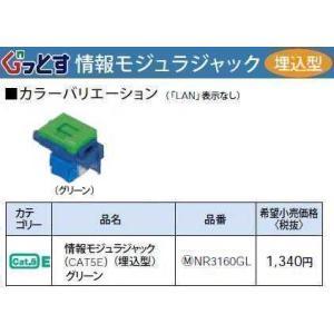 NR3160GL:ぐっとすシリーズ情報モジュラジャック(CAT5E)(埋込型)(グリーン)|yonashin-home