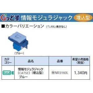 NR3160L:ぐっとすシリーズ情報モジュラジャック(CAT5E)(埋込型)(ブルー)|yonashin-home
