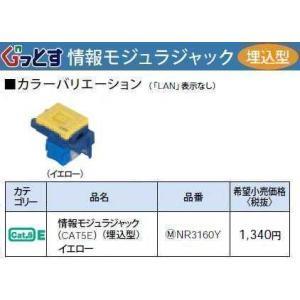 NR3160Y:ぐっとすシリーズ情報モジュラジャック(CAT5E)(埋込型)(イエロー)|yonashin-home