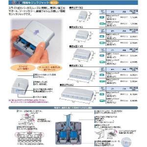 NR3163:ぐっとすシリーズ情報モジュラジャック(CAT5E)(露出型)(3コ口)|yonashin-home