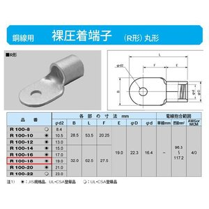 丸形圧着端子(R形):R100-18|yonashin-home